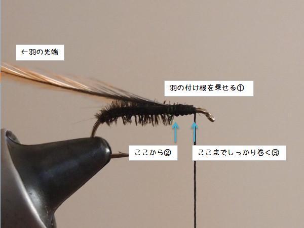 鈎に羽(ハックル)を固定する