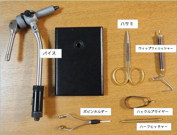 テンカラの毛鉤「超基本」で用意した道具
