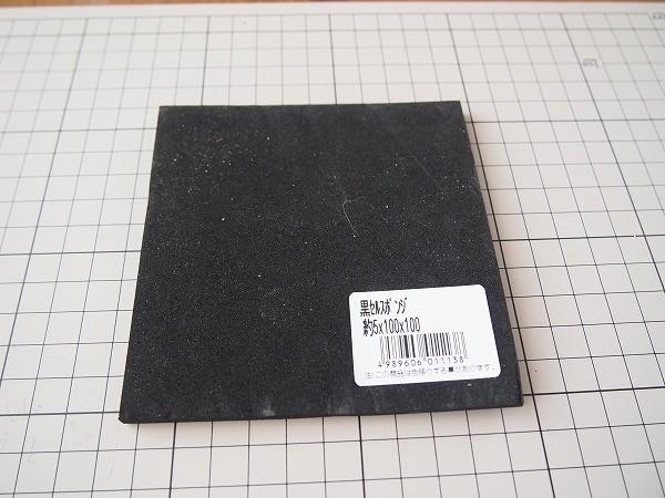 黒セルスポンジ(フォーム材の代用)
