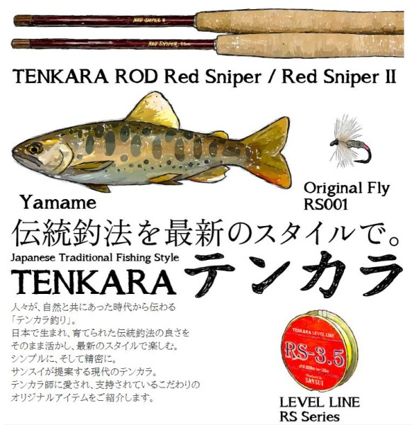 sansui-tenkara
