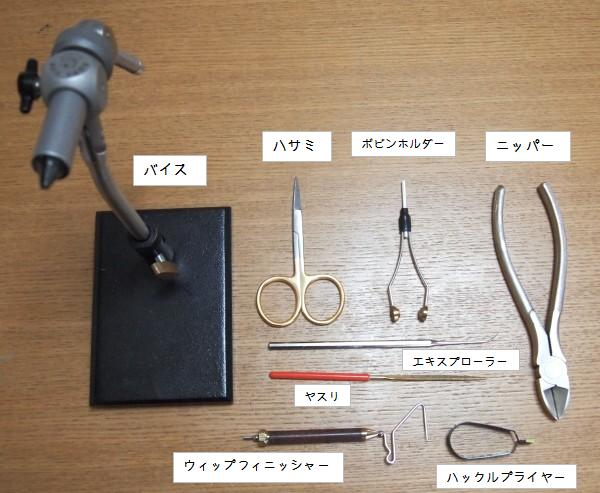 普通毛鉤を巻く道具