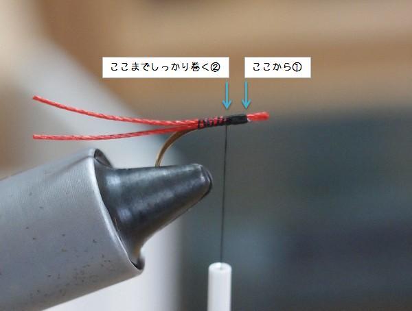 撚り糸を固定