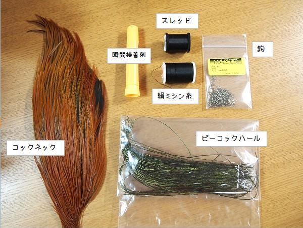テンカラの毛鉤「超基本」で用意した材料