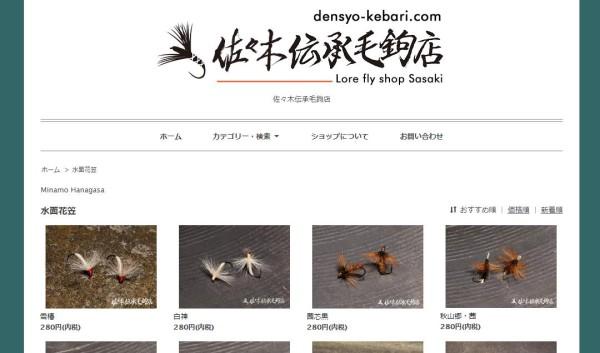 「伝承毛鉤」の専門店「佐々木伝承毛鉤店」