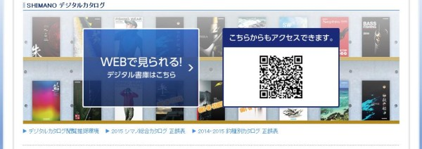 シマノ 総合カタログ デジタルカタログ